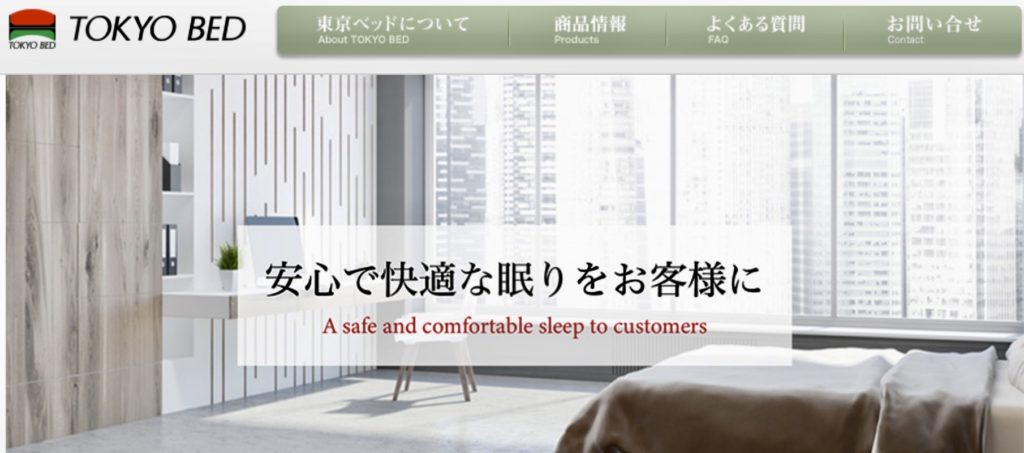 東京ベッドマットレス