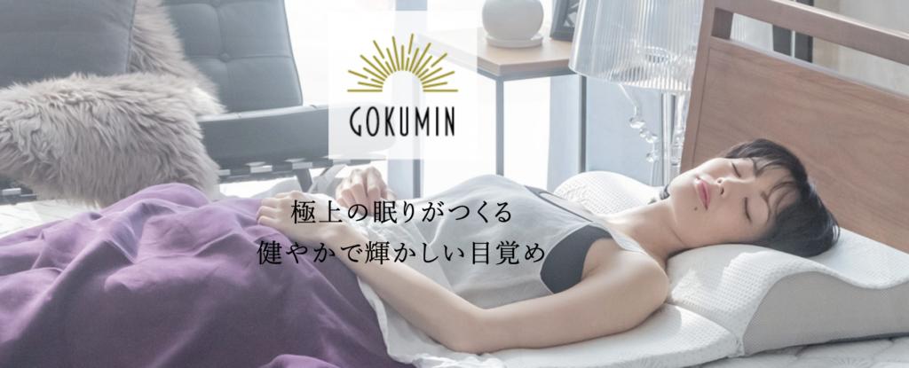 GOKUMIN