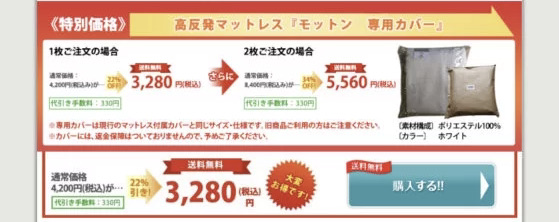 高反発マットレスモットン専用カバーのクーポン割引価格